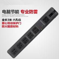 【赛普直销】高档插座 排插 安全插座 防雷插座TZ-C1051