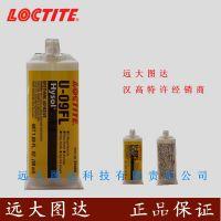 乐泰 Loctite  U-09FL  环氧树脂胶  400ml