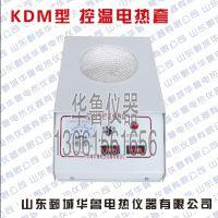 供应专业生产电热套、智能恒温电热套、磁力搅拌电热套、耐高温电热套