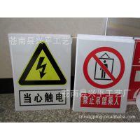 PVC安全标志牌 反光标示牌 其他标签、标牌制作【厂家直销】