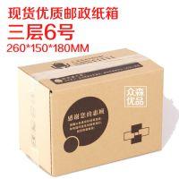 纸盒子包装批发礼盒 包装材料淘宝快递6号 三层 快递纸箱