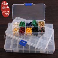 可拆多宝盒 10格15格24格 DIY珠子储物收纳盒 透明塑料珠宝首饰盒