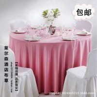 【酒店用品】加厚纺棉双面锻台布 桌布圆桌布 现货批发 质量保证