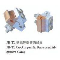 供应JBTL-16/120铜铝异型并沟线夹