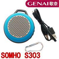 批发 歌奈 S303 无线蓝牙音箱 插卡 便携迷你电脑小音响 手机音响