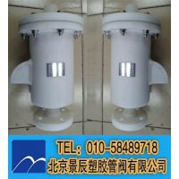 北京景辰PP/PVC全天候特殊耐腐蚀呼吸阀 国内塑料呼吸阀首创厂家