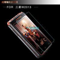 三星W2013贴膜W2014手机钢化膜 W2014钢化玻璃膜 高清防爆手机膜