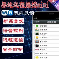 MiGood系列语音智能家居控制系统主机远程无线超控家庭设备云推送