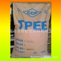 TPEE/台湾长春/1155LL/良好的抗蠕变性