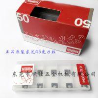 正品东芝数控刀片SDMB26152 AH120 45度方刀粒