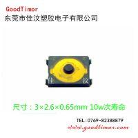 供应美上美轻触开关SOM-158KNT/3.0×2.6 H=0.65 3.3N/轻触开关