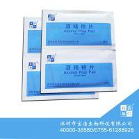 洁之良品旅游必备湿巾预防H7N9清洁杀菌外贸一次性消毒酒精片