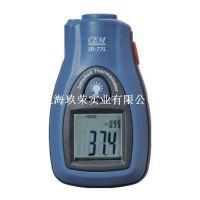 供应华盛昌IR-77H红外线测温仪 CEM IR77H迷你型非接触式测温计