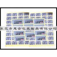 东莞厚街数字不干胶 凤岗尺码不干胶  清溪电子标签印刷厂定做价
