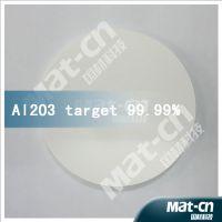 氧化铝靶材 三氧化二铝靶材 溅射靶材 镀膜材料 Al2O3靶材