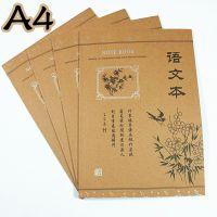 学生文具批发A4牛皮纸封面语文 汉语本 作业本 纯木浆无毒 满包邮
