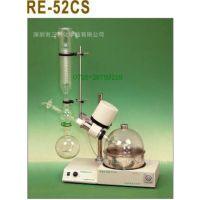 RE-52cs旋转蒸发器-旋转蒸发仪-循环水式真空泵