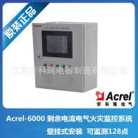 剩余电流式电气火灾监控系统 Acrel-6000 壁挂式 200点 安科瑞