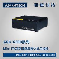 研华科技嵌入式无风扇工控机箱多串网口ARK-6310-6M01E原装机整机