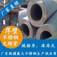 厚壁无缝钢管佛山厂家,201、304、316L厚壁不锈钢无缝管现货批发