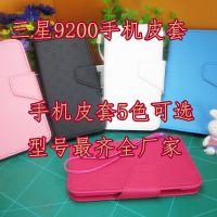 手机皮套三星9200手机外壳保护套 厂家批发手机套代发零售皆可