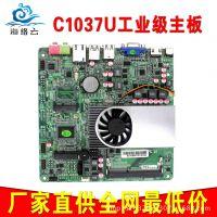 工厂直销 MINI ITX 主板c1037u主板 小电脑主板 迷你主机主板