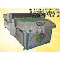 哈尔滨家具uv打印机