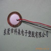 压电陶瓷蜂鸣片 15MM  音质佳 可焊性好 优质供应商推荐 欢迎选购