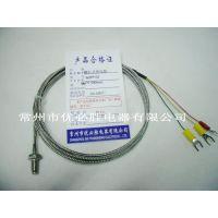 热电偶 螺钉热电阻 屏蔽线热电阻 分度号PT100 M6(仅12元