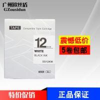 锦宫标签打印机SR230CH色带普贴趣标签带SS12KW国产标签纸12MM白底黑字