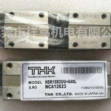 供应广州供应THK滑块 SSR15XWM THK直线导轨