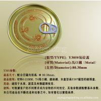供应Y305#水果蔬菜肉类罐头盖、中国马口铁、易拉盖罐径80.3MM、铁盖