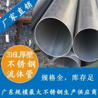 工业用316L不锈钢钢管|化工不锈钢厚壁焊管|316L不锈钢工业管材厂