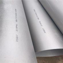 1.4539(904L、N08904)超级奥氏体不锈钢管价格 904L不锈钢无缝管厂家