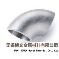 供应304不锈钢弯头价格316L不锈钢弯头报价321不锈钢弯头厂家批发