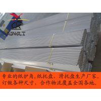 供应纸护角 即墨厂家直供优质电器搬运广泛使用