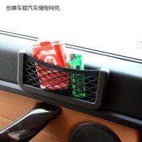 批发汽车收纳置物袋 车用置物盒 车载手机盒网兜