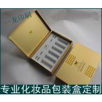 包装厂家定制高端化妆品包装盒 纸质翻盖 盖中盖护肤品礼品盒