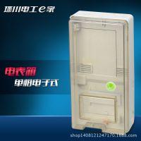 塑料 透明电表箱 单相 单户 电子式电能表箱 室内 阻燃 电表