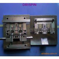 凤岗模具厂供应优质电脑周边连接器插头注塑成型插头模具