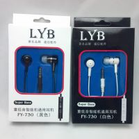 LYB730全兼容园线 热 耳机支持任何手机重低音耳机耳麦 厂家直销