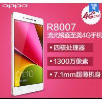 OPPO R8007手机 R1S 移动4G OPPOR829T升级版 流光镜面 正品行货