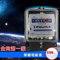 智成 1.5-6A单线电能表 家用电表  安装火线表 电度表 电流记录表
