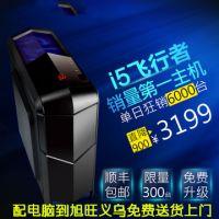 供应I5 4570/GTX750四核独显组装机台式电脑主机 游戏DIY整机兼容机