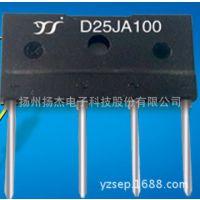 供应YJ/扬杰电子 原厂直供 D25JA05-D25JA100 品质保证 价格从优