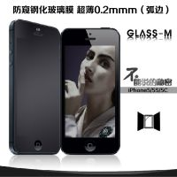 iphone5/5S/5C手机屏幕专用防窥钢化玻璃膜 防偷窥 防紫外线贴膜