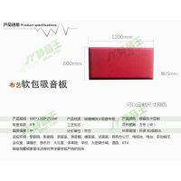 上海布艺软包吸音板价格
