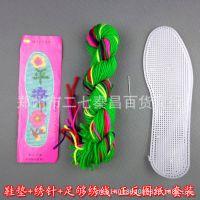 厂家低价直销多种颜色花型 吸汗十字绣鞋垫 塑料网格毛线鞋垫批发