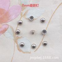供应优质铜、铁7mm蘑菇钉 7mm铆钉 蘑菇面撞钉 半球面撞钉 扣具