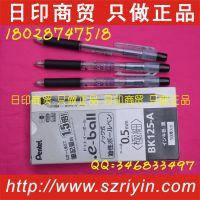 派通 BK125 伸缩式圆珠笔0.5mm